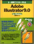 一週間でマスターするAdobe Illustrator9.0 for Windows (1 week master series)