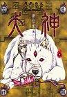 犬神 第10巻 (アフタヌーンKC)