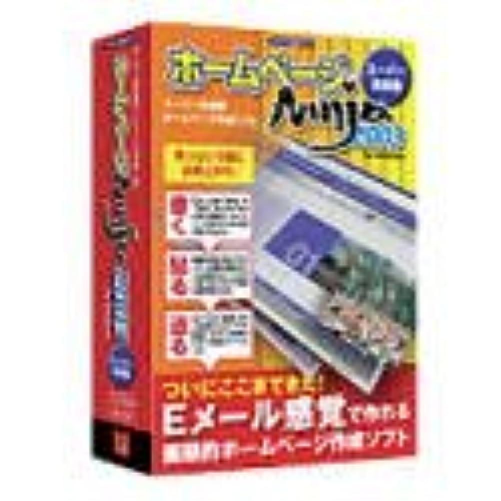 感謝祭褐色十代ホームページ Ninja 2003 for Windows