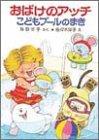 おばけのアッチこどもプールのまき (ポプラ社の小さな童話―角野栄子の小さなおばけシリーズ (69))