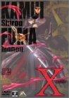 X-エックス- 12 [DVD]
