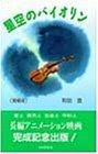 星空のバイオリン