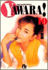Yawara! (10) (小学館文庫)