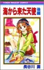 海から来た天使 後編 (2) (りぼんマスコットコミックス)