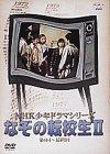 NHK少年ドラマシリーズ なぞの転校生 II [DVD] / 高野浩幸, 星野利晴, 伊豆田依子 (出演); 眉村卓 (原著)