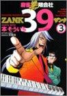 麻雀無限会社39 第3巻 (近代麻雀コミックス)