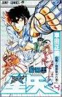 聖闘士星矢 4 (ジャンプコミックス)