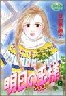 明日の王様 (4) (ヤングユーコミックス)
