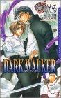 DARK WALKER―闇を歩く者 (ダリアノベルズ)の詳細を見る