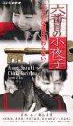 六番目の小夜子 Vol.6〜伝説は終わらない〜 [VHS]