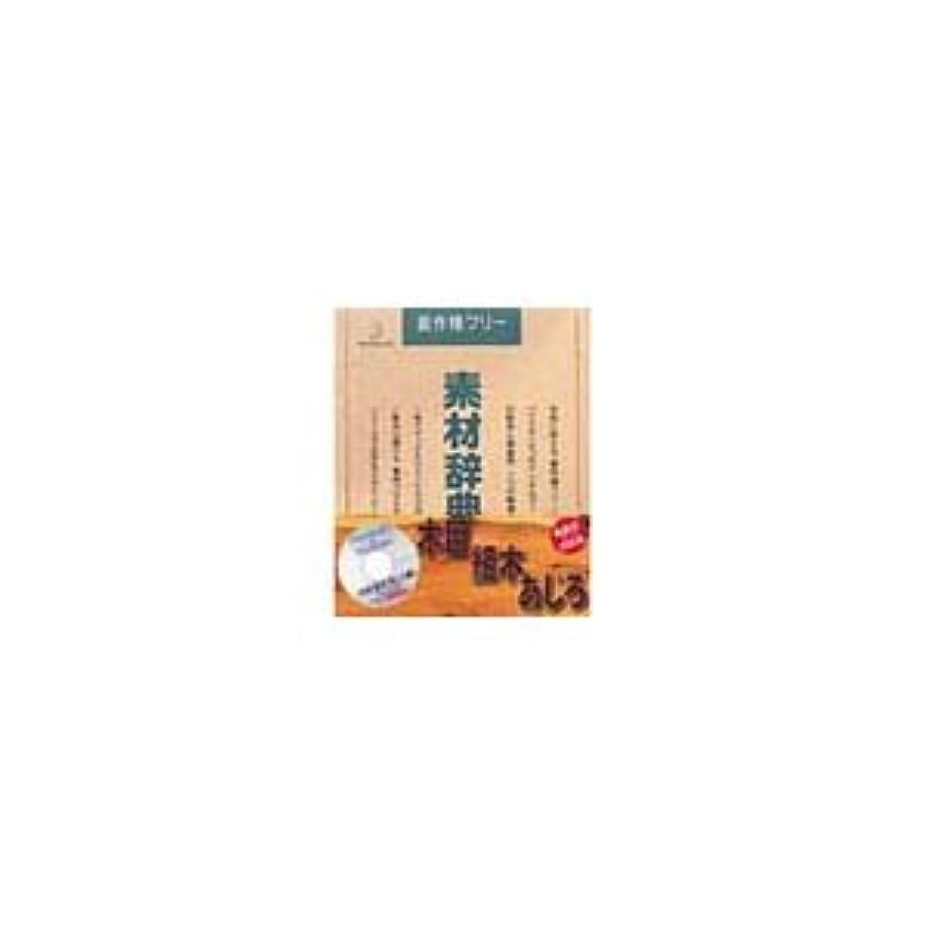 同志食事ガード写真素材 素材辞典Vol.53 木目 組み木 あじろ
