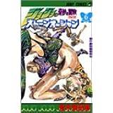 ジョジョの奇妙な冒険 第6部 ストーンオーシャン 6 (ジャンプコミックス)