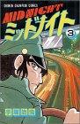 ミッドナイト (3) (少年チャンピオン・コミックス)