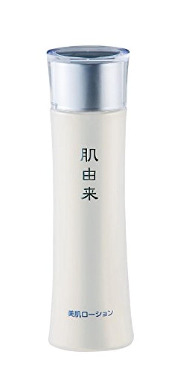 ピアースシンプルな安定した肌由来化粧品 美肌ローション 150ml