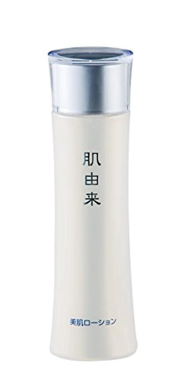 ヒント節約称賛肌由来化粧品 美肌ローション 150ml