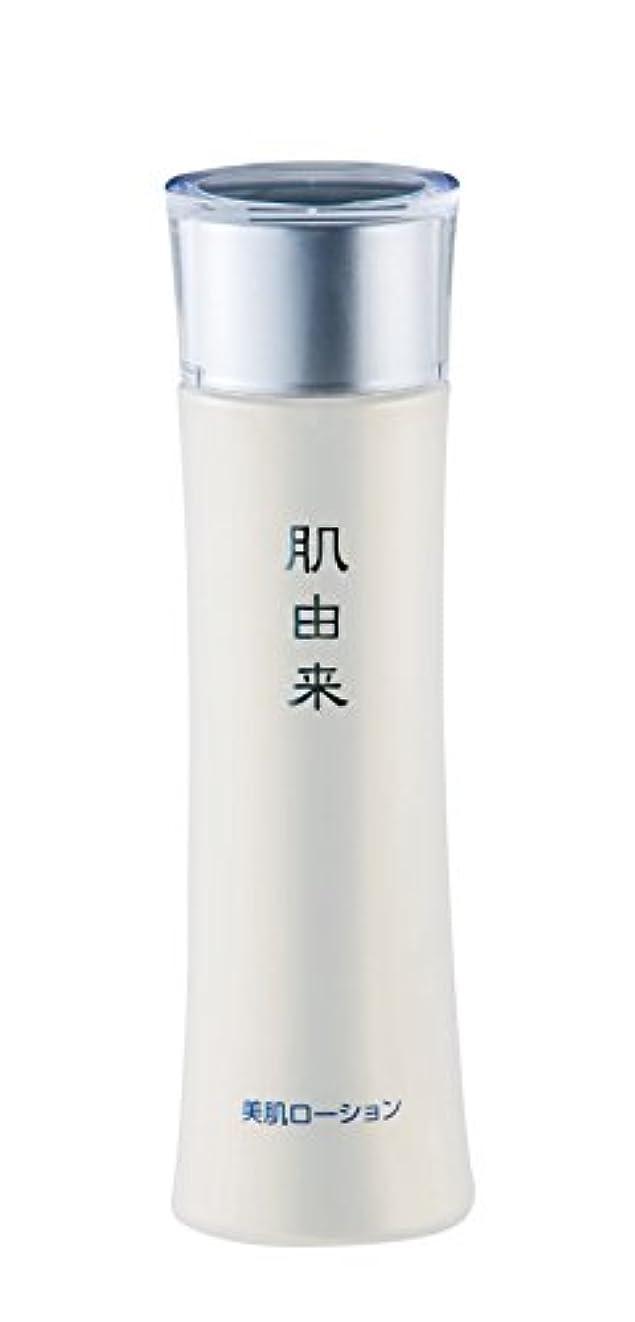 無駄に編集するブーム肌由来化粧品 美肌ローション 150ml