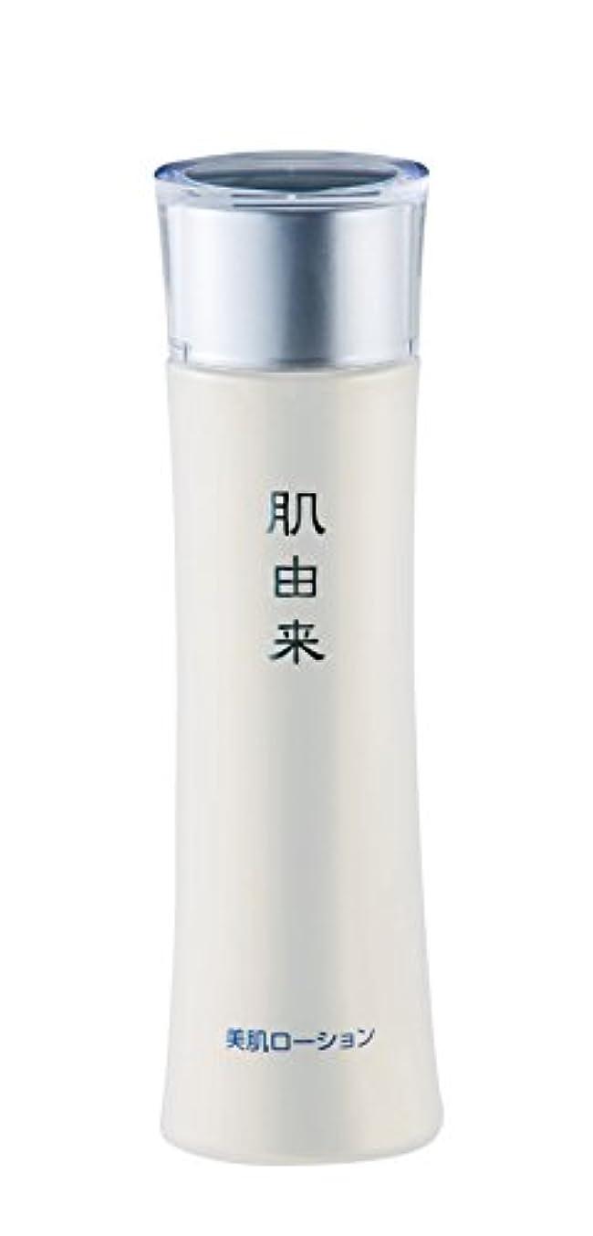 カビ質量巻き取り肌由来化粧品 美肌ローション 150ml
