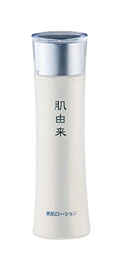 肌由来化粧品 美肌ローション 150ml