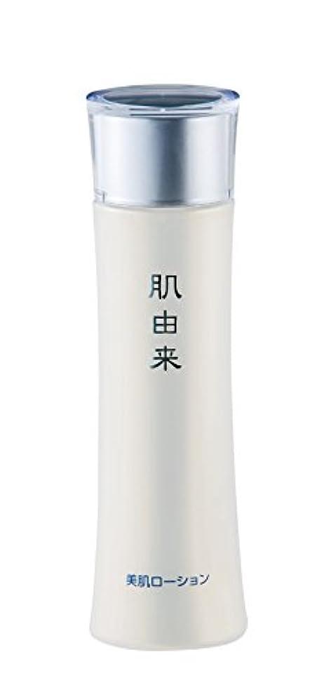 憧れ猟犬自発肌由来化粧品 美肌ローション 150ml