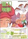 百人物語 3 (デラックスコミックス)