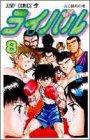 ライバル 8 (ジャンプコミックス)