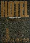 ホテル (Vol.9) (ビッグコミックス)