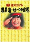 渥美清 DVD-BOX