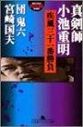 真剣師小池重明疾風三十一番勝負 (幻冬舎アウトロー文庫)
