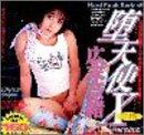 堕天使X PLUS [DVD]