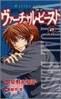ヴァーチャル・ビーストcomic side 第2巻 (あすかコミックス)