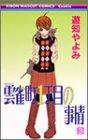 雲雀町1丁目の事情 3 (りぼんマスコットコミックス)