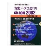 気象データひまわり CD-ROM 2002