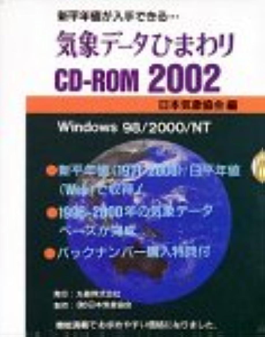 案件特殊円周気象データひまわり CD-ROM 2002