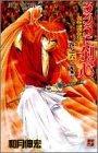 るろうに剣心 6 (ジャンプコミックス)の詳細を見る