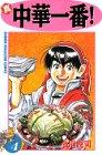 真・中華一番! (4) (講談社コミックス―Shonen magazine comics (2480巻))の詳細を見る