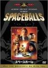 スペースボール [DVD]