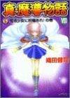 真・魔導物語〈8〉魔導少女に祝福あれ!の巻 (ファミ通文庫)