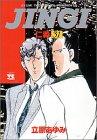JINGI/仁義 31 (ヤングチャンピオンコミックス)