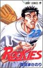 ROOKIES (23) (ジャンプ・コミックス)
