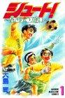 シュート!―蒼きめぐり逢い (1) (講談社コミックス―Shonen magazine comics (2376巻))の詳細を見る