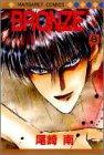 BRONZE 8―ZETSUAI since 1989 (マーガレットコミックス)