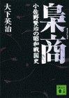 梟商―小佐野賢治の昭和戦国史 (講談社文庫)