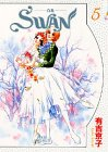Swan―白鳥 (5) (プリンセスコミックスデラックス)