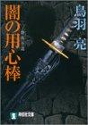 闇の用心棒―時代小説 (祥伝社文庫)の詳細を見る