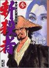 斬殺者―宮本武蔵異聞 (3) (講談社漫画文庫)
