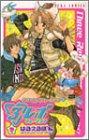3レボリューション 第2巻 (あすかコミックス)