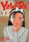 Yawara! (7) (ビッグコミックス)