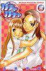 ガチャガチャ 6 (少年マガジンコミックス)