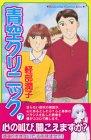 青空クリニック 7 (講談社コミックスキス)