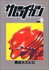 サムライガン 6 (ヤングジャンプコミックス)